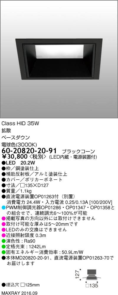 60-20820-20-91 マックスレイ 照明器具 基礎照明 INFIT LEDベースダウンライト □125 拡散 HID35Wクラス 電球色(3000K) 連続調光