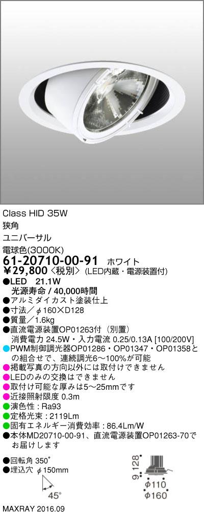 61-20710-00-91 マックスレイ 照明器具 基礎照明 GEMINI-L LEDユニバーサルダウンライト φ150 狭角 低出力タイプ HID35Wクラス 電球色(3000K) 連続調光
