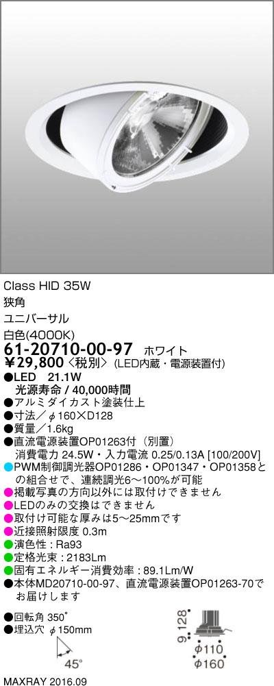 61-20710-00-97 マックスレイ 照明器具 基礎照明 GEMINI-L LEDユニバーサルダウンライト φ150 狭角 低出力タイプ HID35Wクラス 白色(4000K) 連続調光