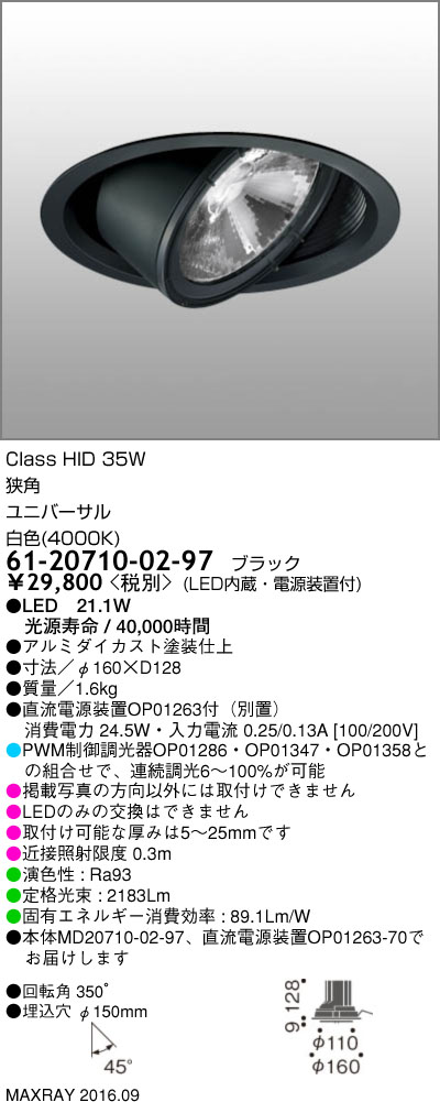61-20710-02-97 マックスレイ 照明器具 基礎照明 GEMINI-L LEDユニバーサルダウンライト φ150 狭角 低出力タイプ HID35Wクラス 白色(4000K) 連続調光