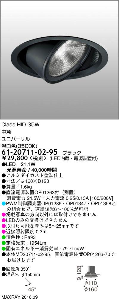 61-20711-02-95 マックスレイ 照明器具 基礎照明 GEMINI-L LEDユニバーサルダウンライト φ150 中角 低出力タイプ HID35Wクラス 温白色(3500K) 連続調光