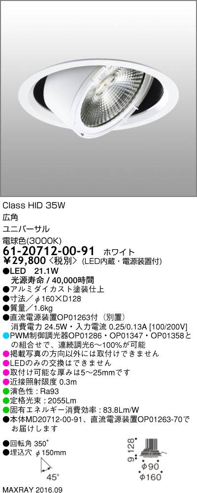 61-20712-00-91 マックスレイ 照明器具 基礎照明 GEMINI-L LEDユニバーサルダウンライト φ150 広角 低出力タイプ HID35Wクラス 電球色(3000K) 連続調光