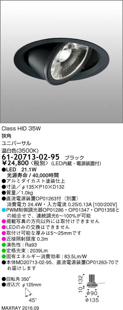 61-20713-02-95 マックスレイ 照明器具 基礎照明 GEMINI-M LEDユニバーサルダウンライト φ125 狭角 浅型 HID35Wクラス 温白色(3500K) 連続調光