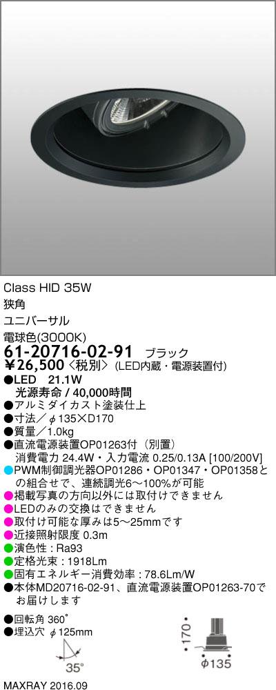 61-20716-02-91 マックスレイ 照明器具 基礎照明 GEMINI-M LEDユニバーサルダウンライト φ125 狭角 深型 HID35Wクラス 電球色(3000K) 連続調光