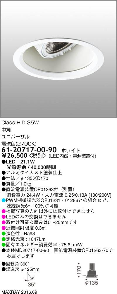 61-20717-00-90 マックスレイ 照明器具 基礎照明 GEMINI-M LEDユニバーサルダウンライト φ125 中角 深型 HID35Wクラス 電球色(2700K) 連続調光