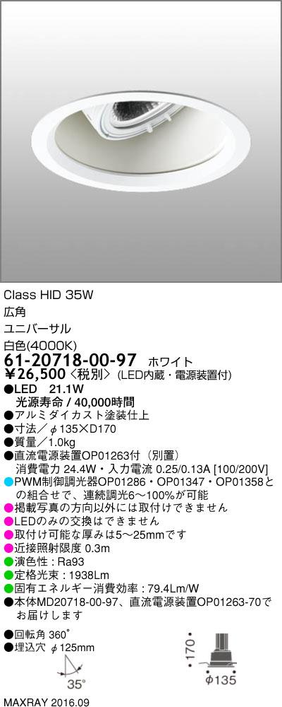 61-20718-00-97 マックスレイ 照明器具 基礎照明 GEMINI-M LEDユニバーサルダウンライト φ125 広角 深型 HID35Wクラス 白色(4000K) 連続調光