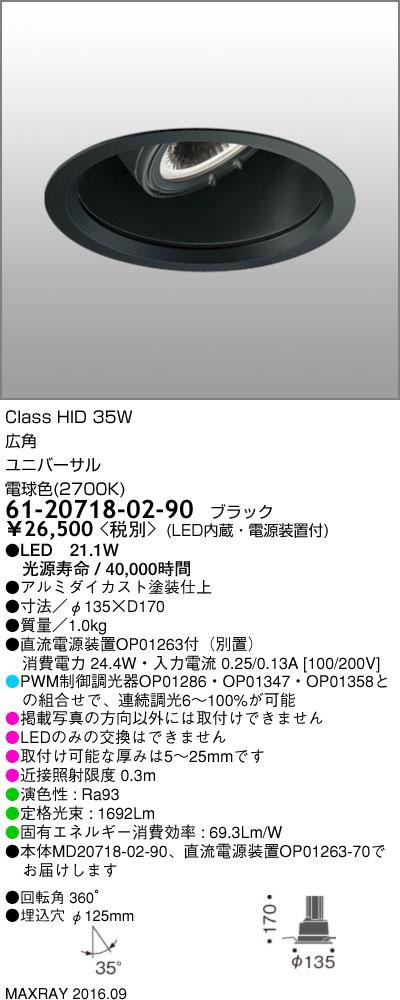 61-20718-02-90 マックスレイ 照明器具 基礎照明 GEMINI-M LEDユニバーサルダウンライト φ125 広角 深型 HID35Wクラス 電球色(2700K) 連続調光