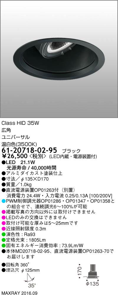 61-20718-02-95 マックスレイ 照明器具 基礎照明 GEMINI-M LEDユニバーサルダウンライト φ125 広角 深型 HID35Wクラス 温白色(3500K) 連続調光