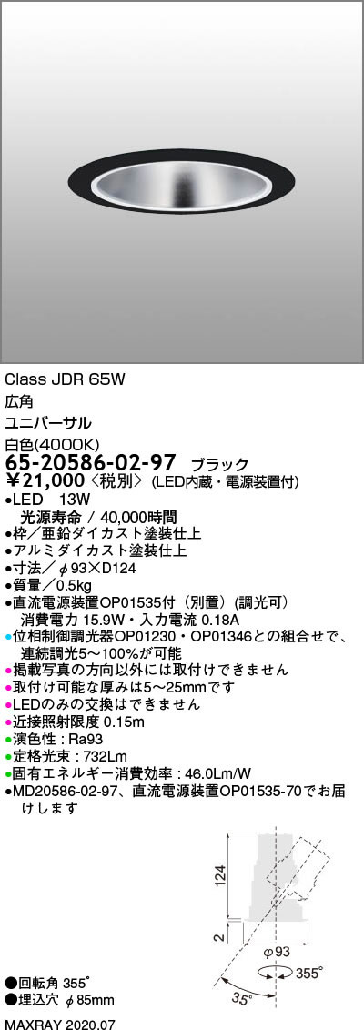 65-20586-02-97 マックスレイ 照明器具 基礎照明 INFIT LEDユニバーサルダウンライト φ85 ストレートコーン 広角 JDR65Wクラス 白色(4000K) 連続調光