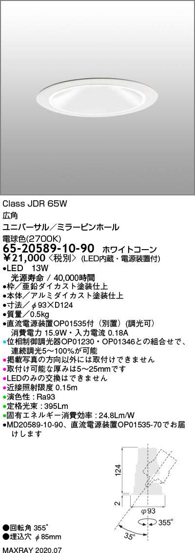 65-20589-10-90 マックスレイ 照明器具 基礎照明 INFIT LEDユニバーサルダウンライト φ85 ミラーピンホール 広角 JDR65Wクラス 電球色(2700K) 連続調光