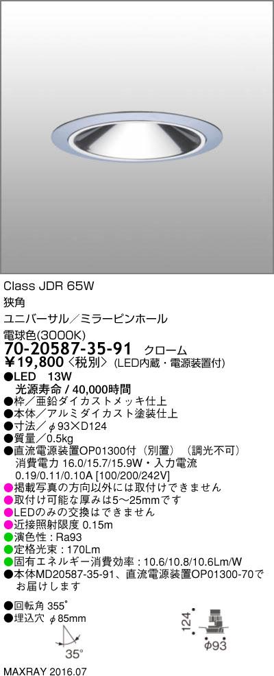 70-20587-35-91 マックスレイ 照明器具 基礎照明 INFIT LEDユニバーサルダウンライト φ85 ミラーピンホール 狭角 JDR65Wクラス 電球色(3000K) 非調光