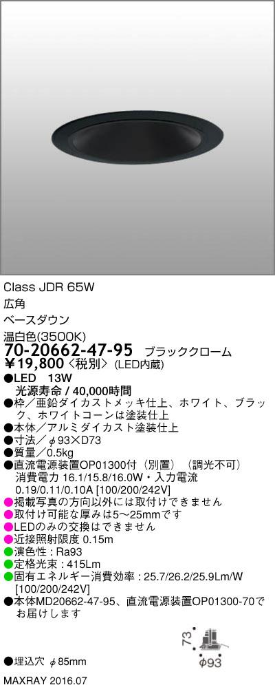 70-20662-47-95 マックスレイ 照明器具 基礎照明 INFIT LEDベースダウンライト φ85 ミラーピンホール 広角 JDR65Wクラス 温白色(3500K) 非調光