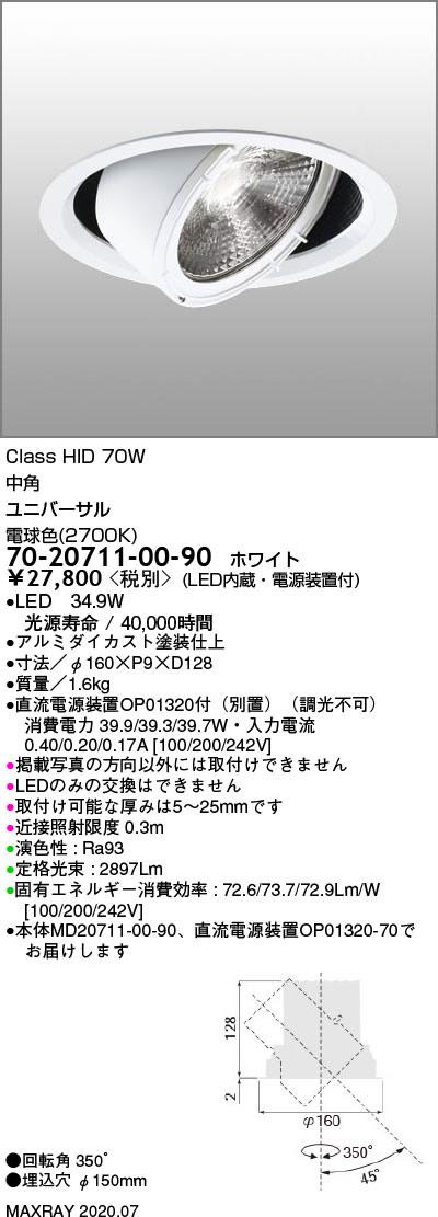 70-20711-00-90 マックスレイ 照明器具 基礎照明 GEMINI-L LEDユニバーサルダウンライト φ150 中角 高出力タイプ HID70Wクラス 電球色(2700K) 非調光