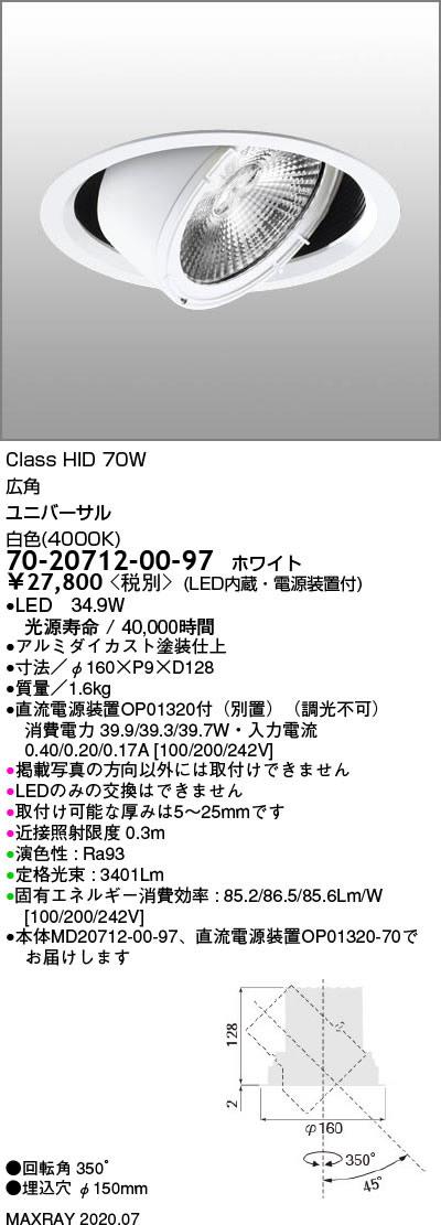 70-20712-00-97 マックスレイ 照明器具 基礎照明 GEMINI-L LEDユニバーサルダウンライト φ150 広角 高出力タイプ HID70Wクラス 白色(4000K) 非調光