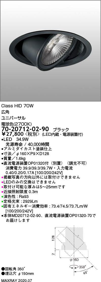 70-20712-02-90 マックスレイ 照明器具 基礎照明 GEMINI-L LEDユニバーサルダウンライト φ150 広角 高出力タイプ HID70Wクラス 電球色(2700K) 非調光