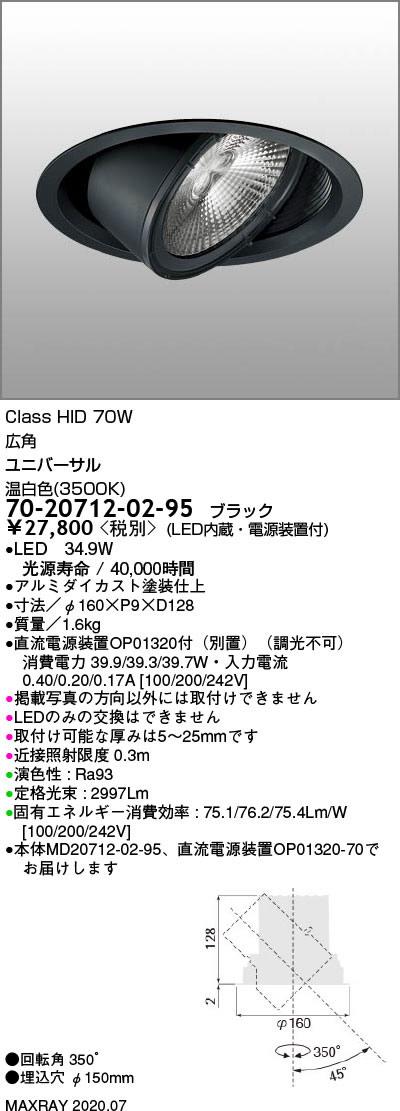 70-20712-02-95 マックスレイ 照明器具 基礎照明 GEMINI-L LEDユニバーサルダウンライト φ150 広角 高出力タイプ HID70Wクラス 温白色(3500K) 非調光