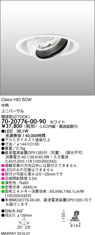 70-20776-00-90 マックスレイ 照明器具 基礎照明 INFIT LEDユニバーサルダウンライト φ135 中角 HID50Wクラス 電球色(2700K) 非調光
