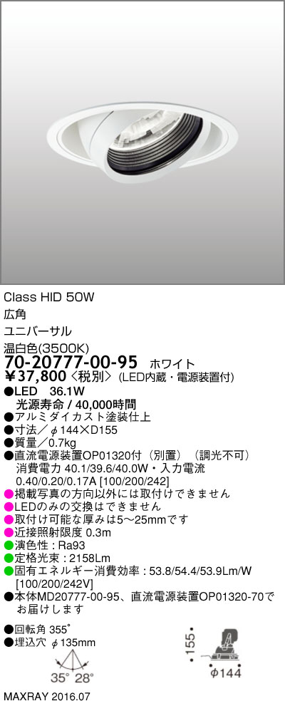 70-20777-00-95 マックスレイ 照明器具 基礎照明 INFIT LEDユニバーサルダウンライト φ135 広角 HID50Wクラス 温白色(3500K) 非調光