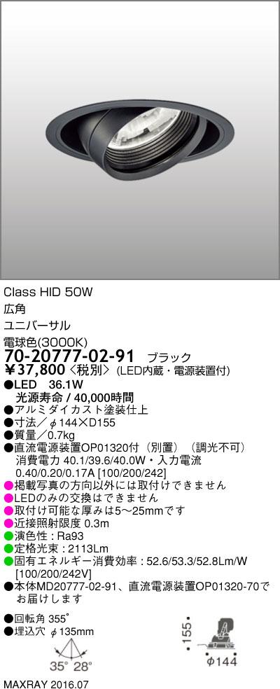 70-20777-02-91 マックスレイ 照明器具 基礎照明 INFIT LEDユニバーサルダウンライト φ135 広角 HID50Wクラス 電球色(3000K) 非調光