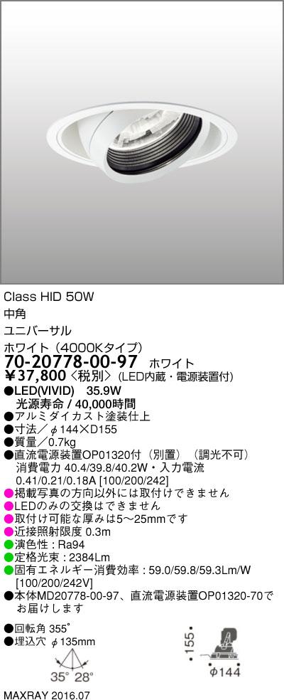 70-20778-00-97 マックスレイ 照明器具 基礎照明 INFIT LEDユニバーサルダウンライト φ135 中角 HID50Wクラス ホワイト(4000Kタイプ) 非調光