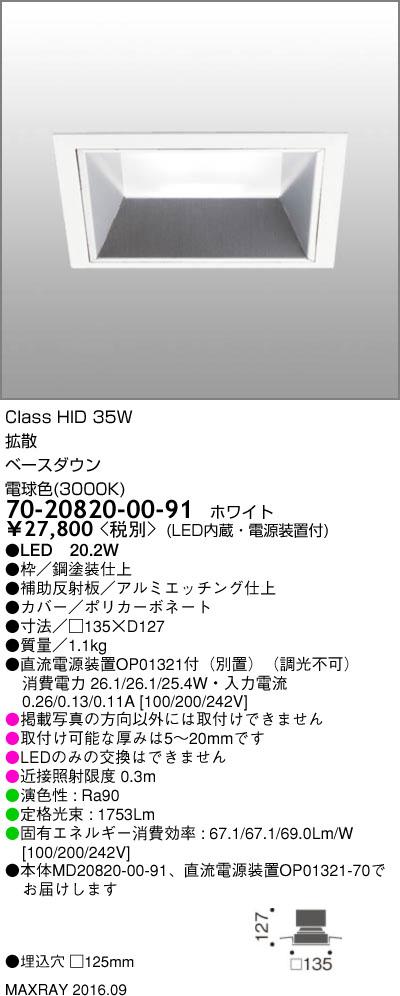 70-20820-00-91 マックスレイ 照明器具 基礎照明 INFIT LEDベースダウンライト □125 拡散 HID35Wクラス 電球色(3000K) 非調光