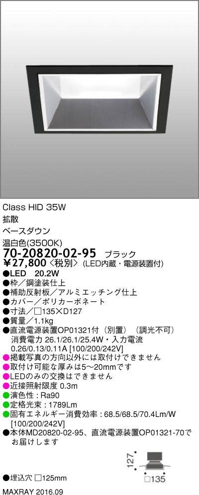 70-20820-02-95 マックスレイ 照明器具 基礎照明 INFIT LEDベースダウンライト □125 拡散 HID35Wクラス 温白色(3500K) 非調光