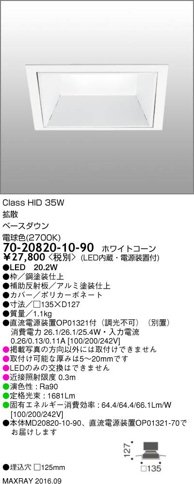 70-20820-10-90 マックスレイ 照明器具 基礎照明 INFIT LEDベースダウンライト □125 拡散 HID35Wクラス 電球色(2700K) 非調光