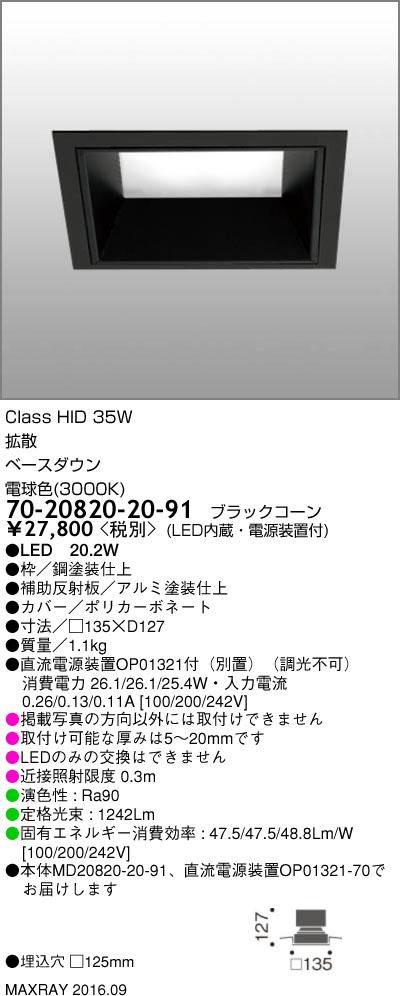 70-20820-20-91 マックスレイ 照明器具 基礎照明 INFIT LEDベースダウンライト □125 拡散 HID35Wクラス 電球色(3000K) 非調光