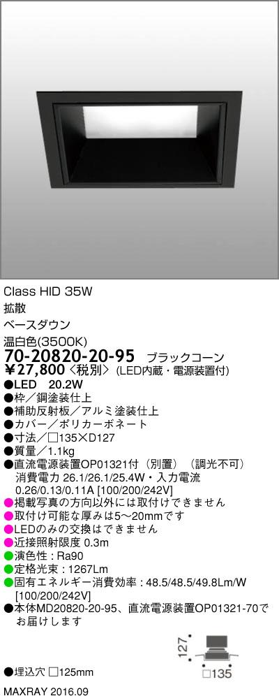 70-20820-20-95 マックスレイ 照明器具 基礎照明 INFIT LEDベースダウンライト □125 拡散 HID35Wクラス 温白色(3500K) 非調光