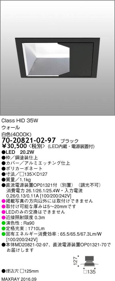 70-20821-02-97 マックスレイ 照明器具 基礎照明 INFIT LEDベースダウンライト □125 広角 HID35Wクラス 白色(4000K) 非調光