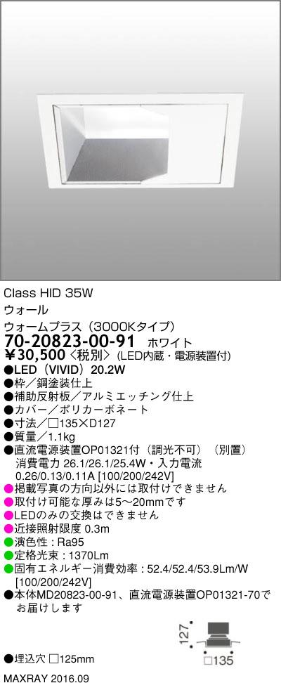 70-20823-00-91 マックスレイ 照明器具 基礎照明 INFIT LEDウォールウォッシャーダウンライト □125 広角 HID35Wクラス ウォームプラス(3000Kタイプ) 非調光