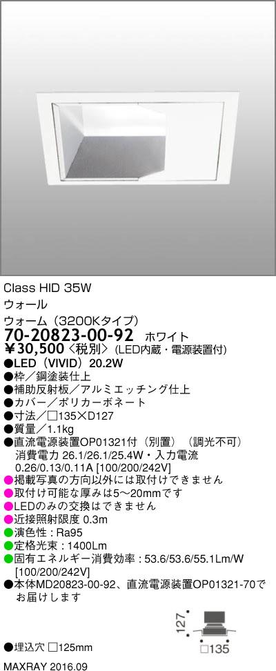 70-20823-00-92 マックスレイ 照明器具 基礎照明 INFIT LEDウォールウォッシャーダウンライト □125 広角 HID35Wクラス ウォーム(3200Kタイプ) 非調光