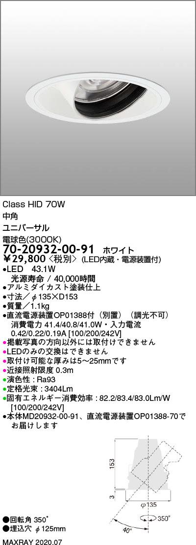 70-20932-00-91 マックスレイ 照明器具 基礎照明 TAURUS-L3500 LEDユニバーサルダウンライト φ125 中角 HID70Wクラス 電球色(3000K) 非調光