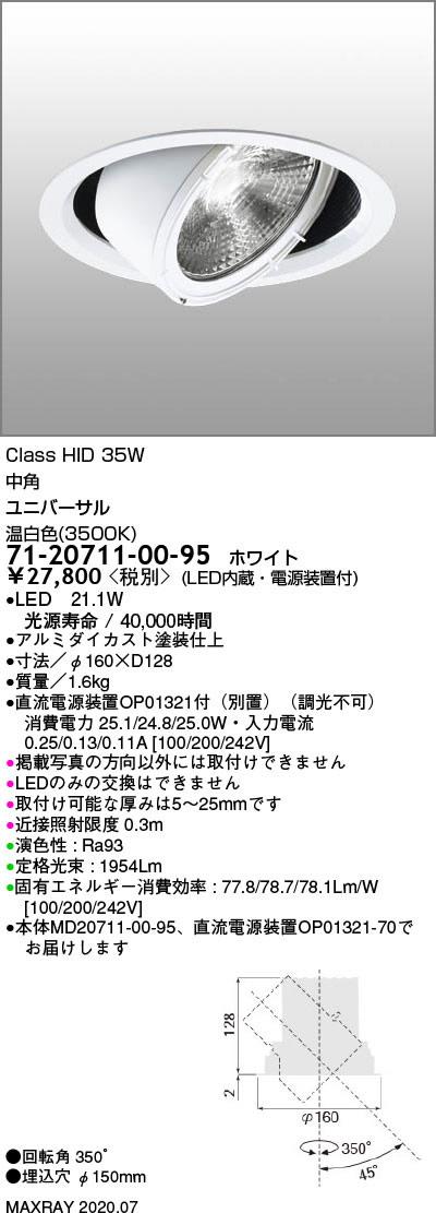 71-20711-00-95 マックスレイ 照明器具 基礎照明 GEMINI-L LEDユニバーサルダウンライト φ150 中角 低出力タイプ HID35Wクラス 温白色(3500K) 非調光