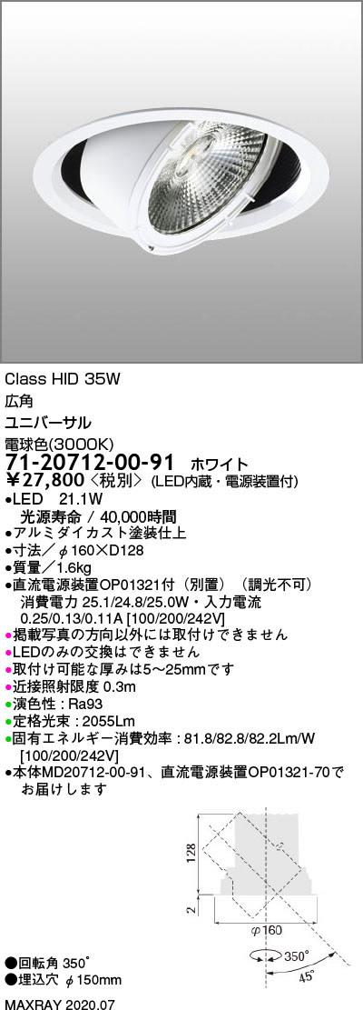 71-20712-00-91 マックスレイ 照明器具 基礎照明 GEMINI-L LEDユニバーサルダウンライト φ150 広角 低出力タイプ HID35Wクラス 電球色(3000K) 非調光
