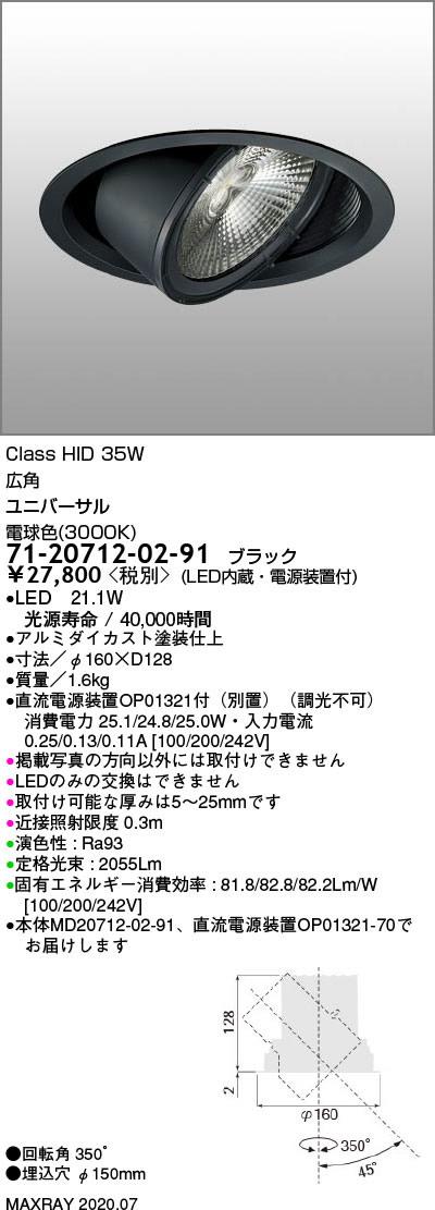 71-20712-02-91 マックスレイ 照明器具 基礎照明 GEMINI-L LEDユニバーサルダウンライト φ150 広角 低出力タイプ HID35Wクラス 電球色(3000K) 非調光