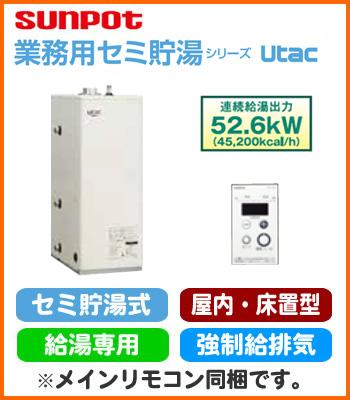 CUG-5304URF サンポット 石油給湯機器 業務用セミ貯湯シリーズ Utac 給湯専用 52.6kW 床置式 屋内設置型 強制給排気 メインリモコン同梱