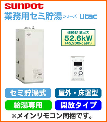 CUG-5304URO サンポット 石油給湯機器 業務用セミ貯湯シリーズ Utac 給湯専用 52.6kW 床置式 屋外設置型 開放タイプ メインリモコン同梱