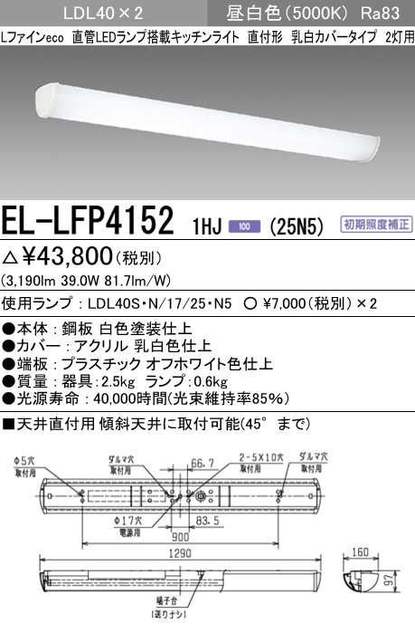EL-LFP4152 1HJ(25N5) 三菱電機 施設照明 直管LEDランプ搭載シーリング キッチンライト 乳白カバータイプ2灯用 LDL40ランプ(2500lmタイプ×2) 昼白色