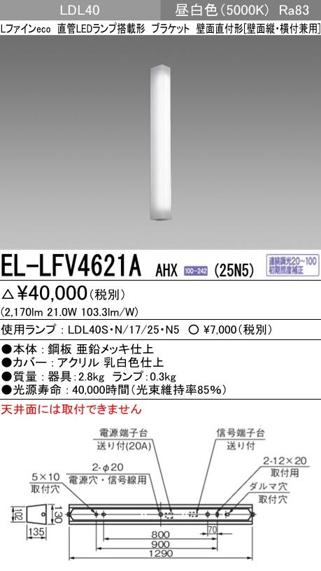 EL-LFV4621A AHX(25N5) 三菱電機 施設照明 直管LEDランプ搭載ブラケットライト 壁面直付 縦横兼用 LDL40ランプ(2500lmタイプ) 昼白色