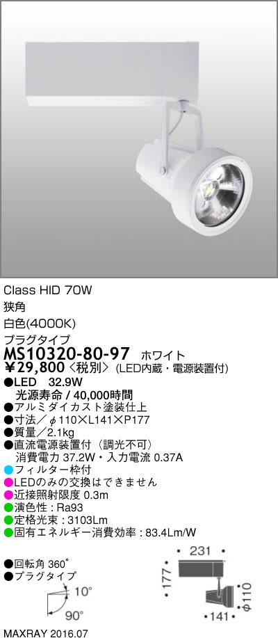 MS10320-80-97 マックスレイ 照明器具 基礎照明 GEMINI-L LEDスポットライト 狭角 プラグタイプ HID70Wクラス 白色(4000K) 非調光