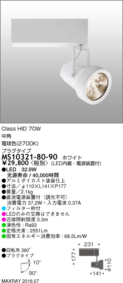MS10321-80-90 マックスレイ 照明器具 基礎照明 GEMINI-L LEDスポットライト 中角 プラグタイプ HID70Wクラス 電球色(2700K) 非調光 MS10321-80-90