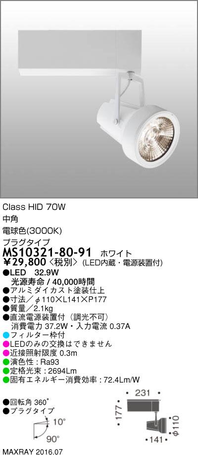 MS10321-80-91 マックスレイ 照明器具 基礎照明 GEMINI-L LEDスポットライト 中角 プラグタイプ HID70Wクラス 電球色(3000K) 非調光
