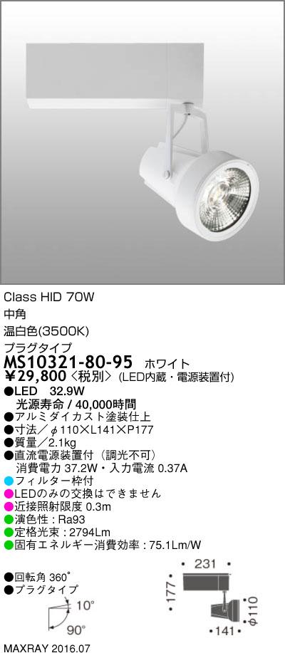 MS10321-80-95 マックスレイ 照明器具 基礎照明 GEMINI-L LEDスポットライト 中角 プラグタイプ HID70Wクラス 温白色(3500K) 非調光