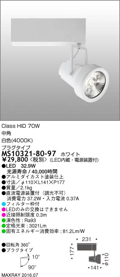 MS10321-80-97 マックスレイ 照明器具 基礎照明 GEMINI-L LEDスポットライト 中角 プラグタイプ HID70Wクラス 白色(4000K) 非調光