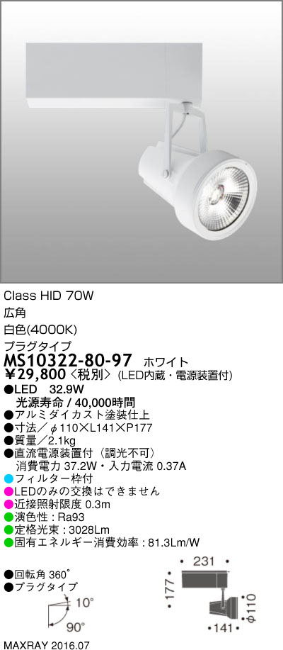 MS10322-80-97 マックスレイ 照明器具 基礎照明 GEMINI-L LEDスポットライト 広角 プラグタイプ HID70Wクラス 白色(4000K) 非調光