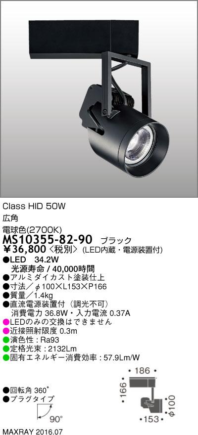 代引き人気 MS10355-82-90 マックスレイ 照明器具 照明器具 基礎照明 KUROGO MS10355-82-90 LEDスポットライト 広角 プラグタイプ HID50Wクラス HID50Wクラス 電球色(2700K) 非調光, マニライズ:83f30a29 --- totem-info.com