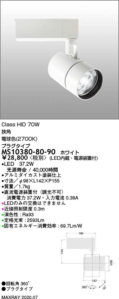 MS10380-80-90 マックスレイ 照明器具 基礎照明 TAURUS-L LEDスポットライト 狭角 プラグタイプ 非調光 HID70Wクラス 電球色(2700K)