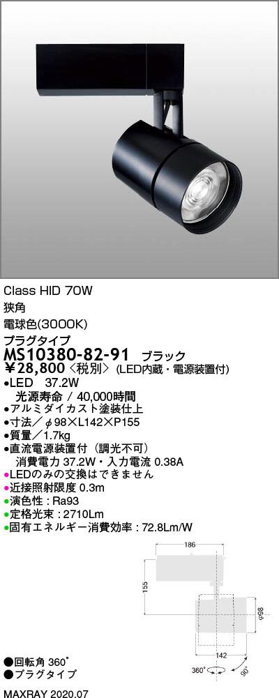 MS10380-82-91 マックスレイ 照明器具 基礎照明 TAURUS-L LEDスポットライト 狭角 プラグタイプ 非調光 HID70Wクラス 電球色(3000K)