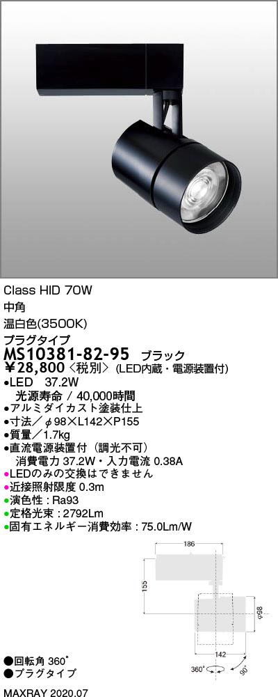 MS10381-82-95 マックスレイ 照明器具 基礎照明 TAURUS-L LEDスポットライト 中角 プラグタイプ 非調光 HID70Wクラス 温白色(3500K)